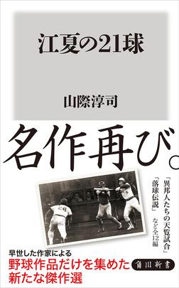 江夏の21球-電子書籍