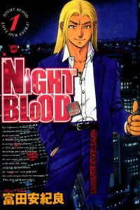 NIGHT BLOOD 1巻