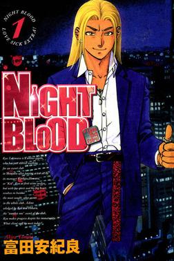 NIGHT BLOOD 1巻-電子書籍