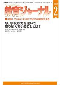 教育ジャーナル 2019年2月号Lite版(第1特集)