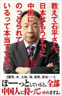 教えて石平さん。日本はもうすでに中国にのっとられているって本当ですか?