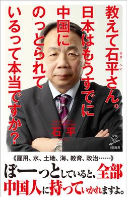 教えて石平さん。日本はもうすでに中国にのっとられているって本当ですか?-電子書籍
