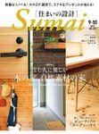 SUMAI no SEKKEI(住まいの設計)(扶桑社)