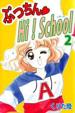 ぷっちん・Hi!School(2)-電子書籍