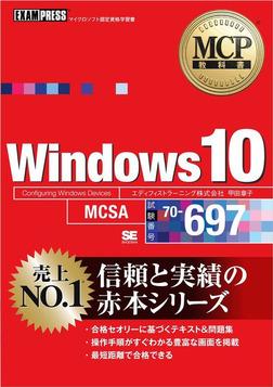 MCP教科書 Windows 10(試験番号:70-697)-電子書籍
