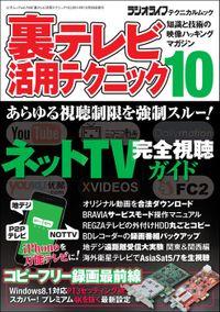 裏テレビ活用テクニック10