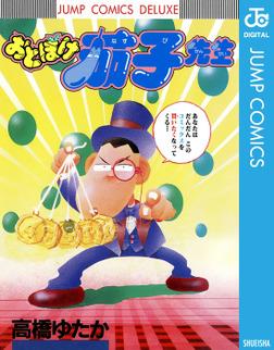 おとぼけ茄子先生-電子書籍