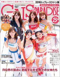 GALS PARADISE 2016 トップレースクイーン編