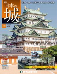 日本の城 改訂版 第122号