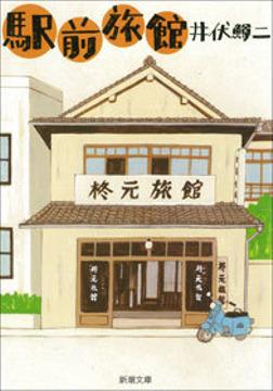 駅前旅館-電子書籍