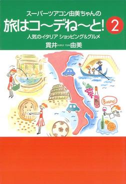 スーパーツアコン由美ちゃんの旅はコーデねーと!2人気のイタリアショッピング&グルメ-電子書籍