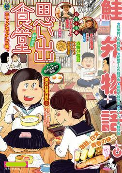 思い出食堂 鮭弁当編 / 48-電子書籍