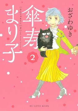 傘寿まり子(2)-電子書籍