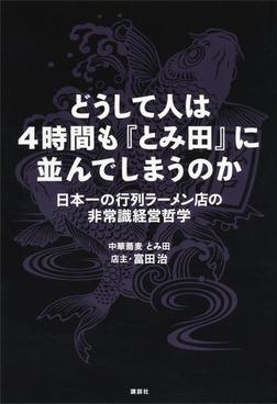 どうして人は4時間も『とみ田』に並んでしまうのか 日本一の行列ラーメン店の非常識経営哲学-電子書籍