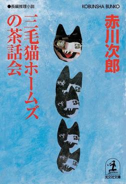 三毛猫ホームズの茶話会-電子書籍