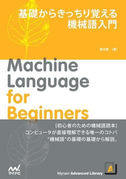 基礎からきっちり覚える 機械語入門-電子書籍