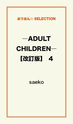 ―ADULT CHILDREN―【改訂版】 4-電子書籍