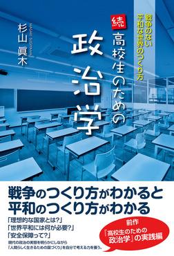 続・高校生のための政治学-電子書籍