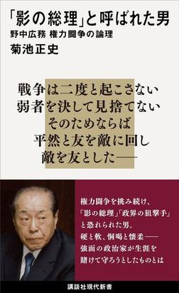「影の総理」と呼ばれた男 野中広務 権力闘争の論理-電子書籍