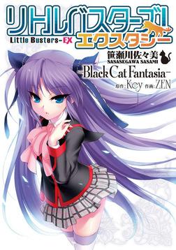 リトルバスターズ! エクスタシー 笹瀬川佐々美 ~Black Cat Fantasia~-電子書籍