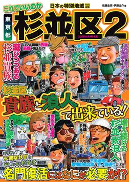 日本の特別地域 特別編集 これでいいのか 東京都 杉並区2-電子書籍
