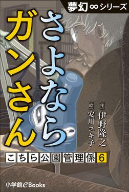 夢幻∞シリーズ こちら公園管理係6 さよならガンさん-電子書籍