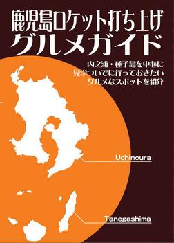 鹿児島ロケット打ち上げグルメガイド-電子書籍