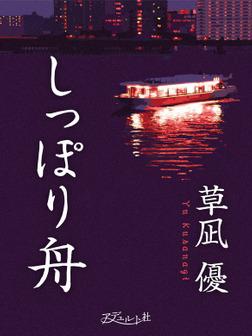 しっぽり舟-電子書籍