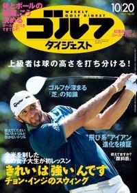 週刊ゴルフダイジェスト 2015/10/20号