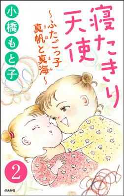 寝たきり天使~ふたごっ子 真帆と真海~(分冊版) 【第2話】-電子書籍