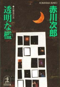 透明な檻(おり)-電子書籍