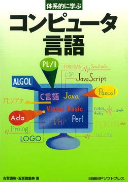 体系的に学ぶコンピュータ言語-電子書籍