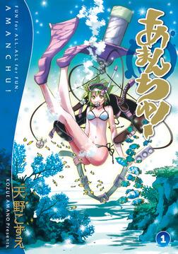 あまんちゅ! 1巻-電子書籍