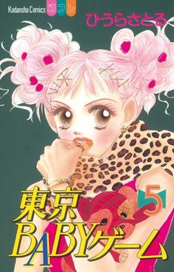 東京BABYゲーム(5)-電子書籍