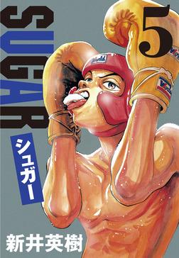 シュガー 5-電子書籍