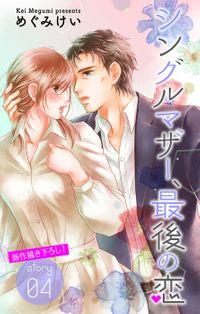 Love Silky シングルマザー、最後の恋 story04
