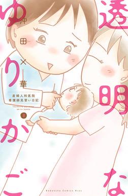 透明なゆりかご~産婦人科医院看護師見習い日記~(8)-電子書籍