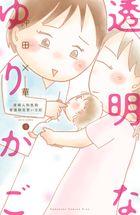 透明なゆりかご~産婦人科医院看護師見習い日記~(8)