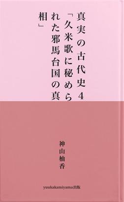真実の古代史4「久米歌に秘められた真相」-電子書籍