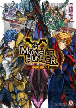 モンスターハンター 暁の誓い6-電子書籍