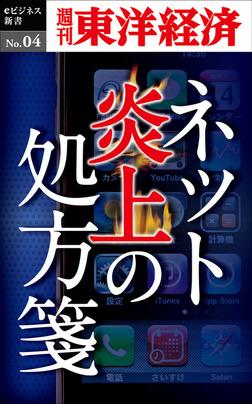 ネット炎上の処方箋―週刊東洋経済eビジネス新書No.04-電子書籍