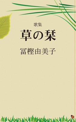 歌集 草の栞-電子書籍