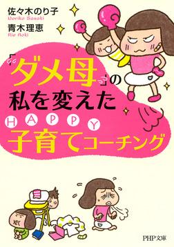 「ダメ母」の私を変えたHAPPY子育てコーチング-電子書籍