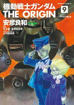 機動戦士ガンダム THE ORIGIN(9)-電子書籍