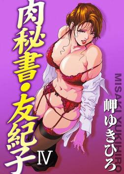 肉秘書・友紀子4-電子書籍
