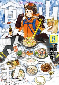 山と食欲と私 8巻-電子書籍