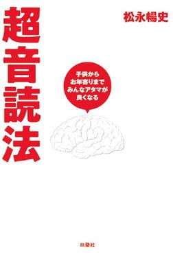 超音読法 子供からお年寄りまでみんなアタマが良くなる-電子書籍