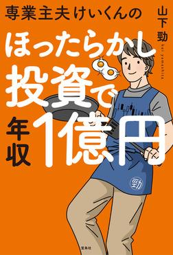 専業主夫けいくんのほったらかし投資で年収1億円-電子書籍