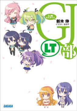 GJ部ロスタイム-電子書籍