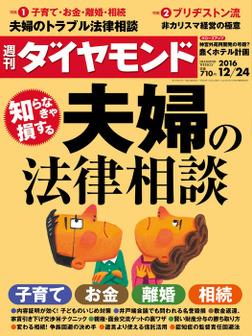 週刊ダイヤモンド 16年12月24日号-電子書籍